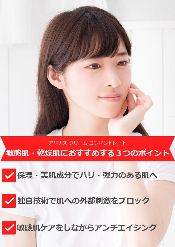 敏感肌・乾燥肌におすすめの3つのポイント