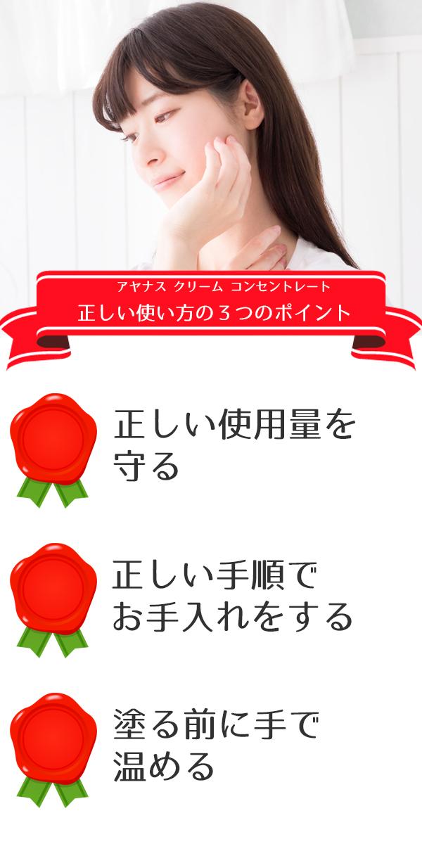 【アヤナス クリーム コンセントレート/使い方】敏感肌に効果的なお手入れの3つのポイント