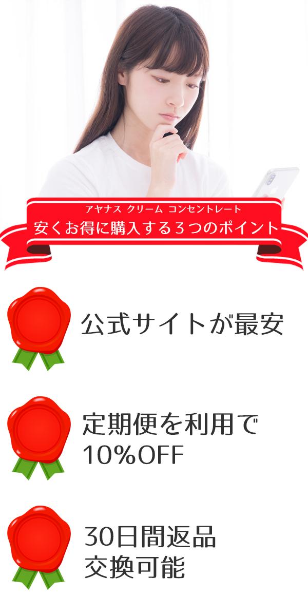 【アヤナス クリーム コンセントレート/値段】格安で購入してコスパを最も上げる方法の3つのポイント